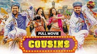 Cousins (2019) New Hindi Dubbed Full Movie | Indrajith, Kunchacko, Nisha Dubbed Blockbuster Movie