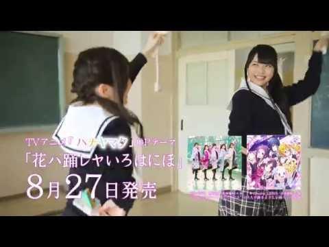 【声優動画】ハナヤマタのメインキャストが歌うOP「花ハ踊レヤいろはにほ」のPV解禁