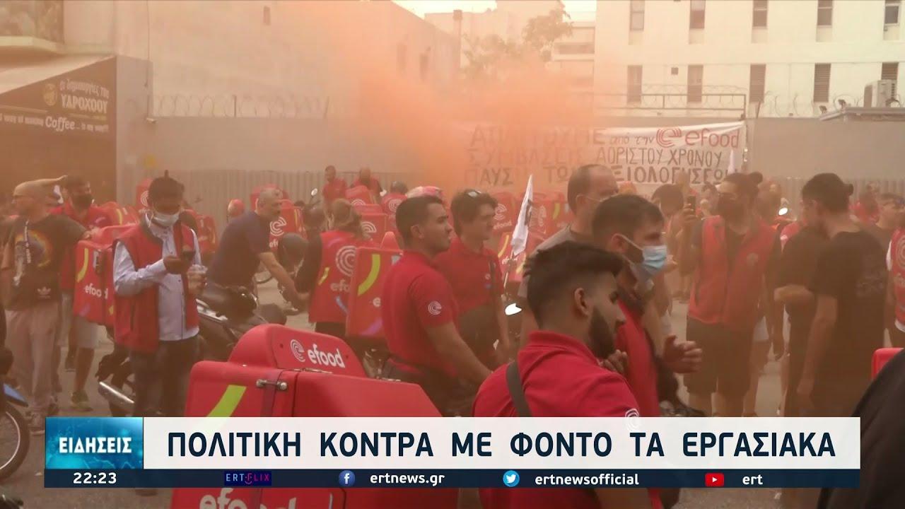 Μαζικές κινητοποιήσεις των διανομέων σε όλη την Ελλάδα | 22/09/2021 | ΕΡΤ