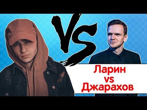 Версус Ларин vs Джарахов