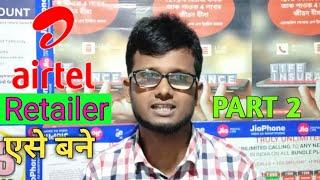 एयरटेल रिटेलर कैसे बने Online, How To Become Airtel Retailer Online | New Update