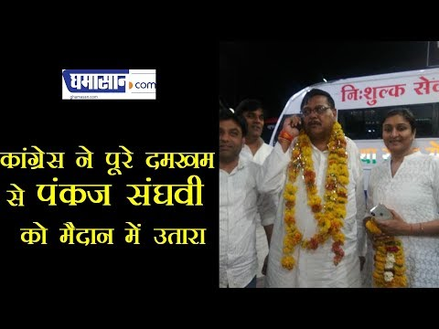 Indore (Lok Sabha Constituency) Congress Announces Pankaj Sanghvi from Indore Seat