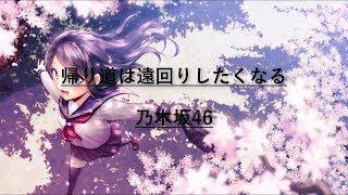Nogizaka46 (乃木坂46) - Kaerimichi Wa Toomawari Shitaku Naru/帰り道は遠回りしたくなる (Lyrics + English subs)