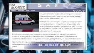В Шарлыкском районе из-за прорвавшийся дамбы утонуло два пенсионера