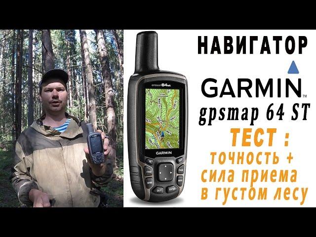 Видео Garmin GPSMAP 64st