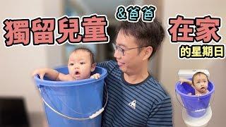 男人湊BB的一天!!!!   BB來了! 男人都有產後抑鬱?獨留兒童與爸爸在家 When Daddy Is Left Alone With The Baby