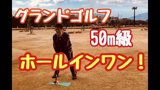 グランドゴルフ50mホールインワン!!!