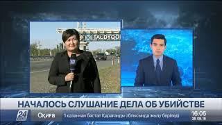 Аскар Оспанов в военном суде полностью признал свою вину