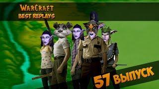 WarCraft 3 Best Replays 57 Выпуск (Ходячие гули)
