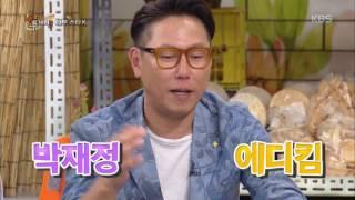 """해피투게더3 Happy Together 3 - 교포 발음 박재정, """"유재석 때문에 수학여행이 연장된 전설이…"""". 20170706"""