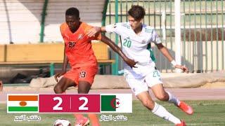 UAFA (U20) | 1er tour : Algérie 2-2 Niger