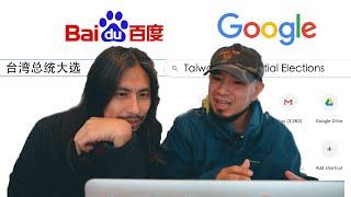 百度「台灣總統大選」中國媒體 vs. 美國新聞,差這麼多?