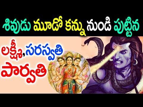 Goddess Lakshmi Saraswati Parvari born from Lord Shiva Third eye||Shiva myth Mystery