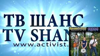 Группа СЕЗОН -L Первая вечеринка ТВ-ШАНС -tv shans