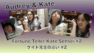 Audrey & Kate Fortune Teller Kate Sensei -  #2 ケイト先生の占いタイム#2