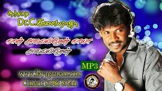 Na Alayiren mp3 by Anthakudi Dr.c.ilayaraja singers ilayagaanam album