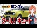 【海外衝撃】ホンダの新型EV『ホンダe』の予約が欧州で開始に海外が大興奮!海外「クール。いや、キュート!」【海外の反応】【日本人も知らない真のニッポン】