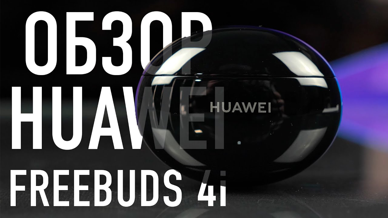 Наушники Huawei FreeBuds 4i (Black) video preview
