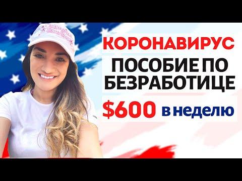 Сovid 19 Пособие по безработице в США $600 в неделю | UNEMPLOYMENT для самозанятых | БИЗНЕС АМЕРИКА