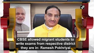 CBSE allowed migrant students to write exams from respective district they are in: Ramesh Pokhriyal - Download this Video in MP3, M4A, WEBM, MP4, 3GP