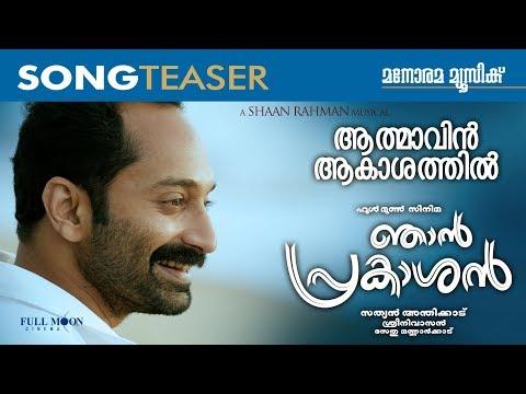 Athmavin Song Teaser - Njan Prakashan