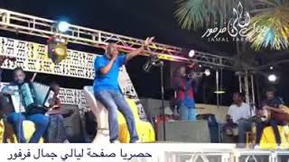 جمال فرفور - الطير الخداري