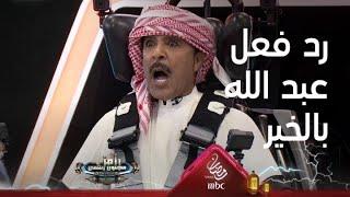 اغاني طرب MP3 رد فعل مضحك جدا من عبد الله بالخير بعد رؤية رامز جلال تحميل MP3
