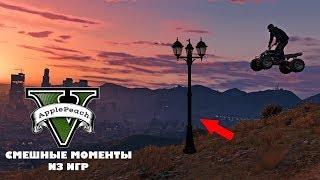 Смешные Моменты Из GTA 5 и FIFA 17 | Выпуск #1