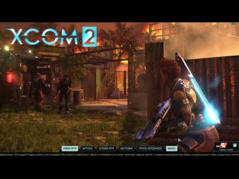 Game freezes all thetime!!! :: XCOM 2 General Discussions