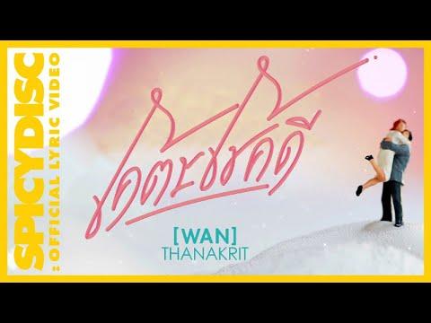 """เนื้อเพลง""""โคตรโชคดี (Koht Chohk Dee)"""" by Wan Thanakrit"""