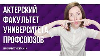 Актерский факультет университета профсоюзов. 🎭