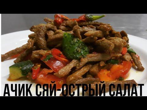 Мясной острый салат(Ачик сяй)