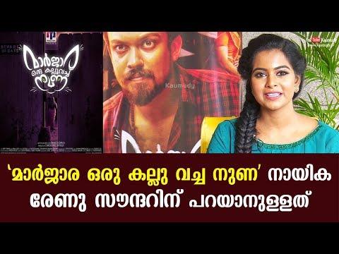 Watch what the heroine of Maarjaara Oru Kalluvacha Nuna has to say   Kaumudy