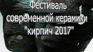 Фестиваль современной керамики кирпич 2017