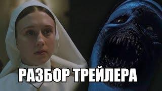 ДЕМОН В ОБРАЗЕ МОНАШКИ. РАЗБОР ТРЕЙЛЕРА
