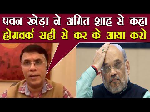 गुपकार गैंग कहने पर कांग्रेस का अमित शाह को करारा जवाब !!NEWSMX TV !!