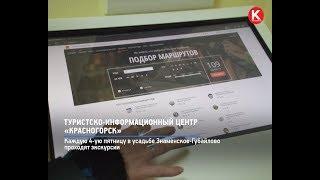 КРТВ. Туристско-информационный центр «Красногорск»