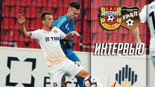 «Арсенал» - «Урал» 2:2   Интервью после матча