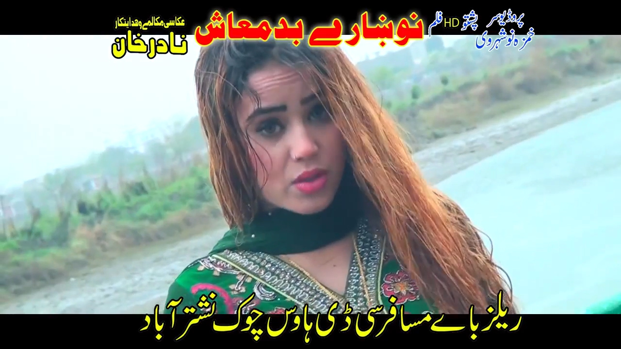 Nazia Iqbal Official - Pashto New Songs 2017 Nazia Iqbal New Dance 2017 Baran Dy Rawaregi