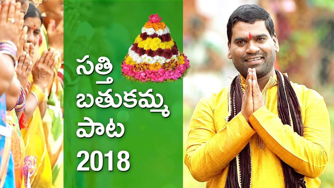 Bithiri Sathi Bathukamma Video Song 2018 | Telangana Bathukamma Songs