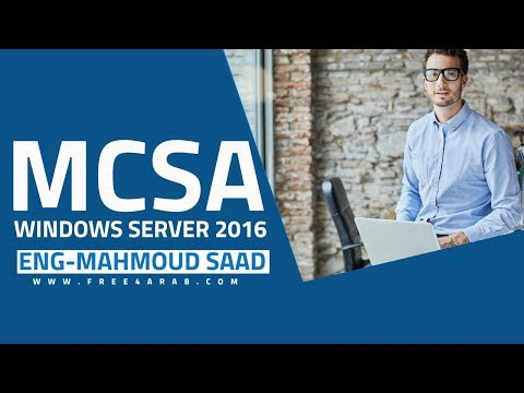 ‪01-MCSA 2016 (Lecture 1)By Eng-Mahmoud Saad | Arabic‬‏