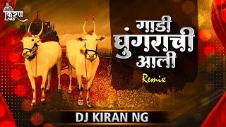 Gadi Ghungrachi Aali DJ Kiran NG | Gadi Ghungrachi Marathi Song | गाडी घुंगराची आली