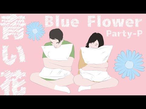 【Ken & Kaori】Blue Flower【ORIGINAL+PV】
