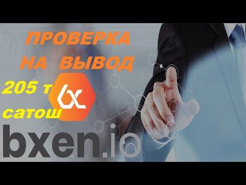 ( Скам ) Проверка на вывод кран-проект BXEN 205000 сатош
