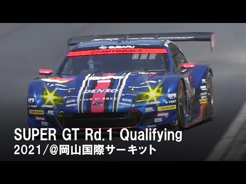 スバルBRZ スーパーGT GT300のハイライト動画