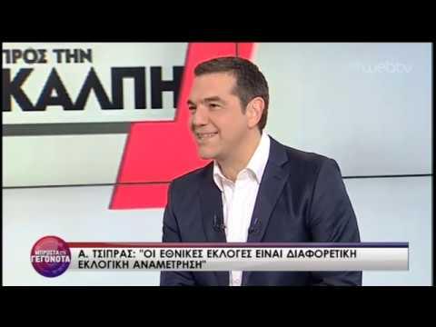 Η συνέντευξη Αλ. Τσίπρα στην ΕΡΤ | 05/07/2019 | ΕΡΤ
