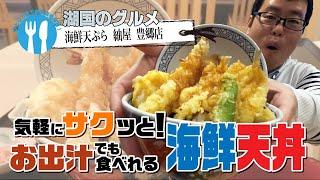 【湖国のグルメ】海鮮天ぷら 紬屋 豊郷店 【サクッと!お出汁で食べれる海鮮天丼】