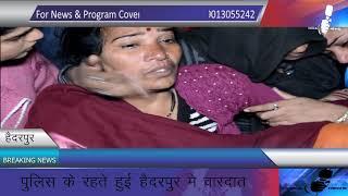 हैदरपुर में दिनदिहाड़े हुआ एक युवक का बेरहमी से कतल