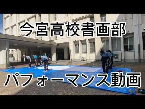今宮高校書画部 パフォーマンス動画