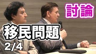 02.日本人が外国人を見る目とは?・日米安全保障の現状